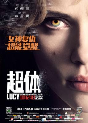 Lucy - poster - Chine 1