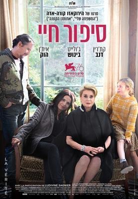 La verdad - Israel