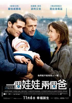 Comme les autres - Poster - Taïwan