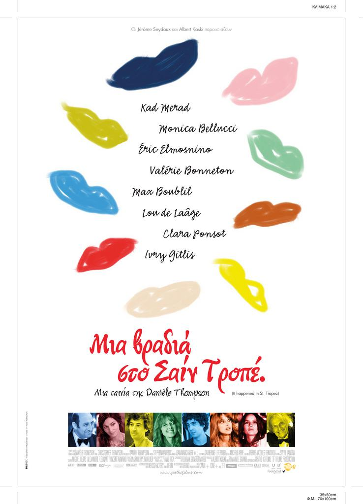 Moscow - French Film Festival - 2002 - Poster - Greece