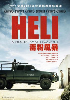Heli - poster - Taïwan