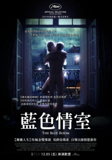 La chambre bleue 2013 unifrance films for Chambre bleue film