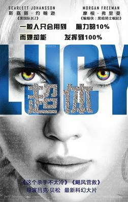 Lucy - poster - Chine 2