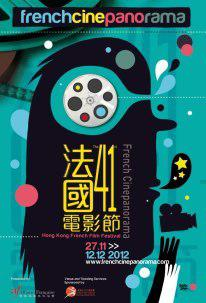Festival de Cine Francés de Hong Kong - 2012