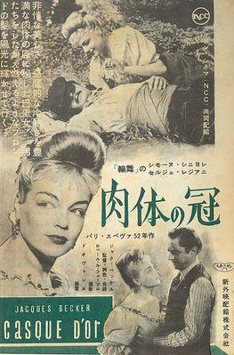 肉体の冠 - Poster Japon