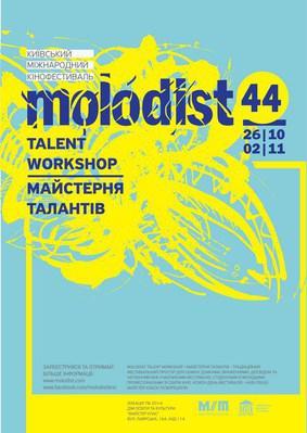 Kiev Molodist International Film Festival - 2014