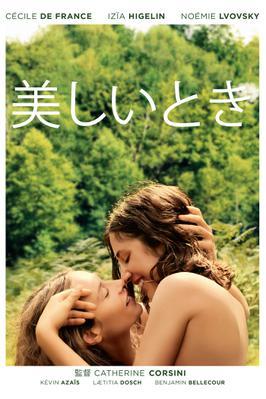 Un amor de verano - Poster - JP
