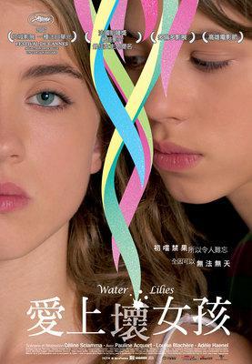 Naissance des pieuvres/水の中のつぼみ - Poster - Taïwan