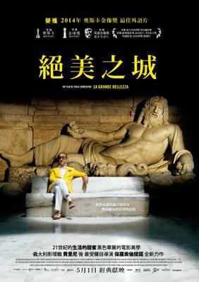 La Grande Bellezza - poster - Taïwan