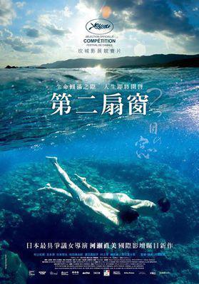 Aguas tranquilas - poster - Taïwan
