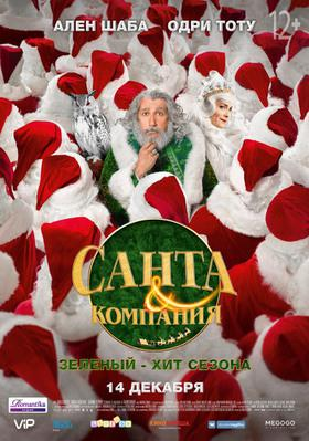 Christmas & Co. - Poster - Russia