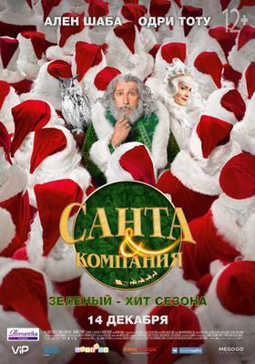 Santa Claus & Cia - Poster - Russia
