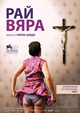 Paradise: Faith - Poster - Bulgaria