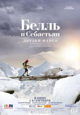 Belle and Sebastian, Friends for Life - Poster - Russia