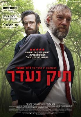 Sin dejar huellas - Poster - Israel