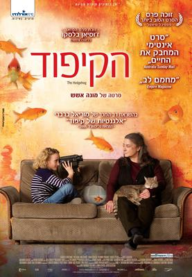 Le Hérisson - Poster - Israël
