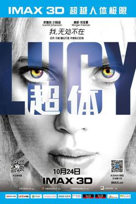 Lucy - poster - Chine 3