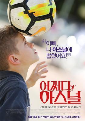 Of Love and Lies - South Korea