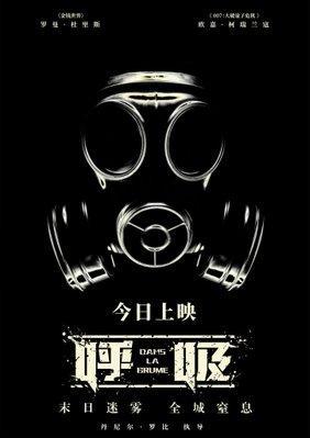 Dans la brume - China