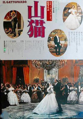 Le Guépard - Poster - Japon