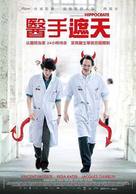 Hipócrates - poster - Taïwan