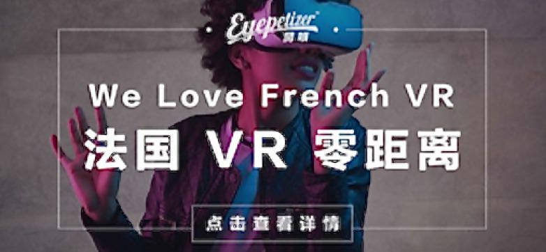 """""""We Love French VR"""" in China"""