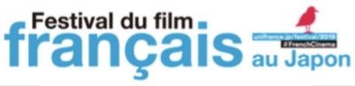 Festival du film français au Japon - 2021