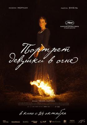 Retrato de una mujer en llamas - Russia