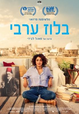Arab Blues - Israel