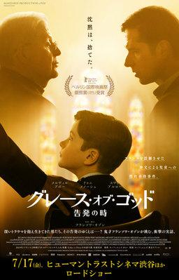 By the Grace of God - Japan