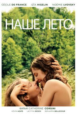 Un amor de verano - Poster - RU