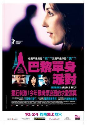 La Fabrique des sentiments - Affiche/Poster - Taïwan