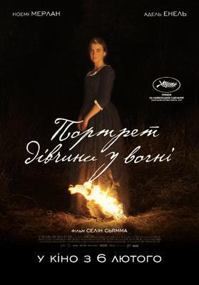 Portrait de la jeune fille en feu - Ukraine