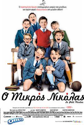 Le Petit Nicolas - Poster - Greece - © Dr