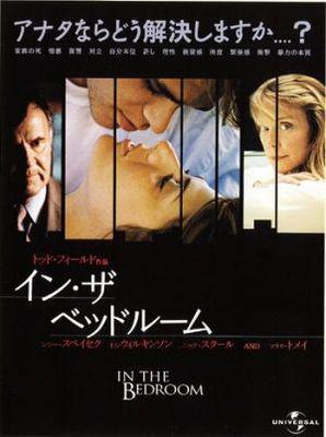 Una casa de locos - Poster - Japan