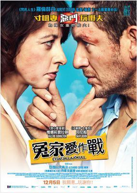 Eyjafjallajökull - Poster Hong Kong