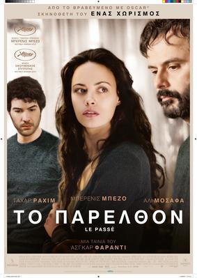 Le Passé - Poster - Greece
