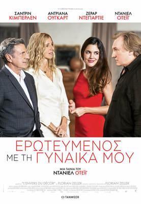 Amoureux de ma femme - Poster - Greece