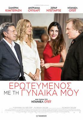 The Other Woman - Poster - Greece