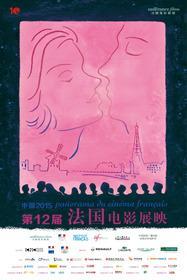China - Panorama del Cine  Francés - 2015