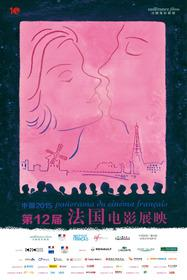 French Film Festival in China - 2015