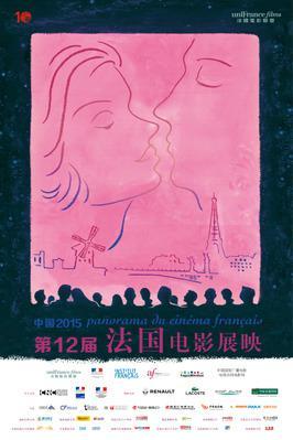 French Film Panorama in China - 2015