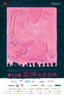 Panorama del Cine Francés de China - 2015