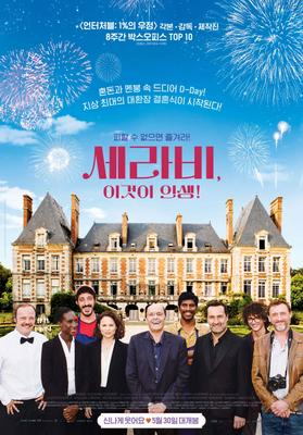 Le Sens de la fête - Poster - Korea