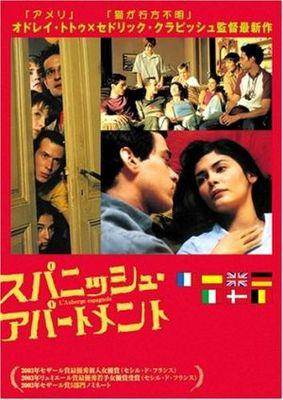 L'Auberge espagnole - Poster - Japan 2