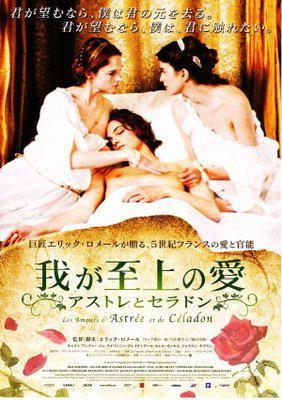Les Amours d'Astrée et de Céladon - Poster Japon
