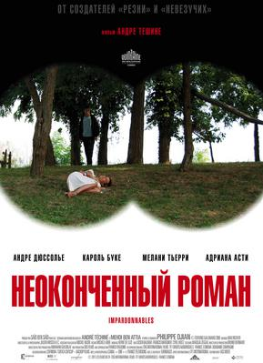 Impardonnables - Poster - Russie