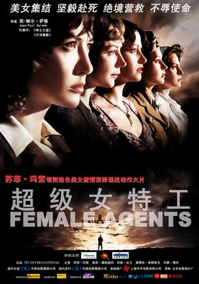 Female Agents - Affiche Chine