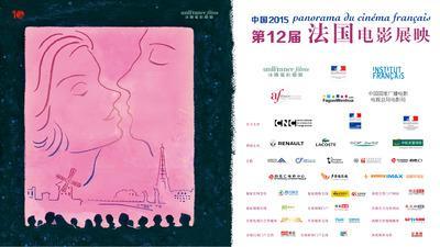 Panorama del Cine Francés de China - 2015
