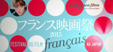 Trailer for the 23rd French Film Festival in Japan